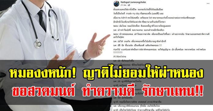 คุณหมอ เผ ยบทสนทนา หลังญาติไม่ยอมให้รักษาคนไข้
