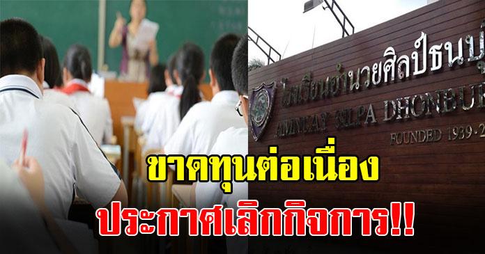 โรงเรียนชื่อดั ง ประกาศเลิกกิจการ
