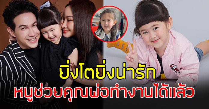 น้องพลอยเจ ลูกสาว เจจินตัย โตเป็นสาวเเล้วน่ารักมาก