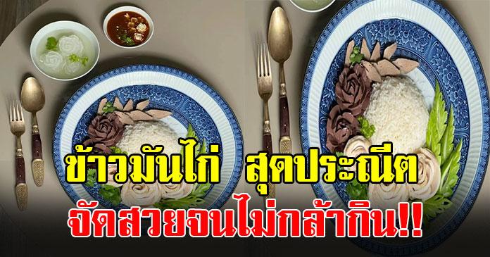 เพจดังเเจกสูตร ข้าวมันไก่ แต่ชาวเน็ตไม่กล้ากิน