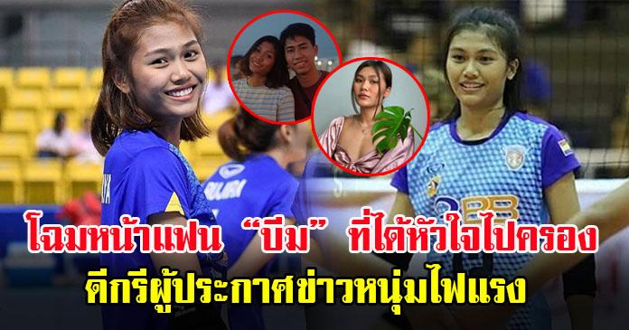 เปิ ดภาพแฟนหนุ่ม บีม พิมพิชยา นักวอลเลย์บอลทีมชาติไทย