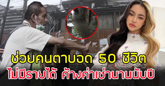 พิมรี่พาย ทำดีช่วยเหลือคนตาบอด 50 ชีวิต