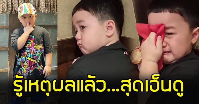 เอ็นดู น้องพายุ นั่งร้องไห้กลางร้านอาหาร
